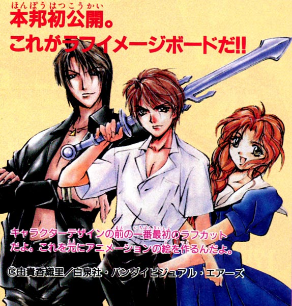 Angel Sword † Angel Sanctuary Fansite Since 2001